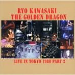 川崎燎&ザ・ゴールデン・ドラゴン/ライブ・イン・トーキョー1980 Part2