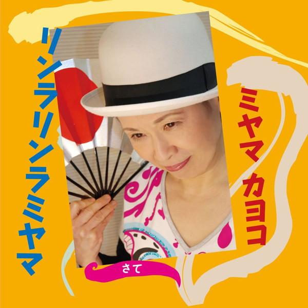 ミヤマカヨコ/リンラリンラミヤマ