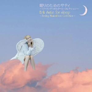 眠りのためのサティ〜ヒーリング・オルゴール・コレクション〜