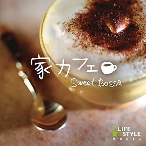 家カフェ〜スイート・ボッサ