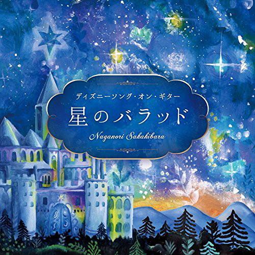 榊原長紀/星のバラッド〜ディズニーソング・オン・ギター