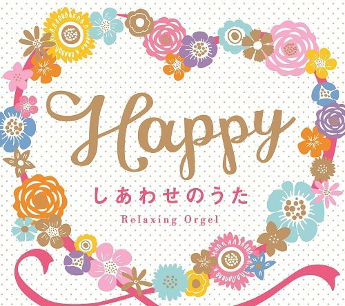 Happy〜しあわせのうた