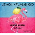 Lemon・Flamingo〜米津玄師コレクション
