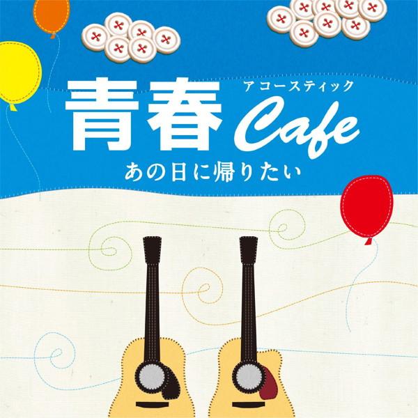 田中幹人/青春アコースティックCafe〜あの日に帰りたい〜