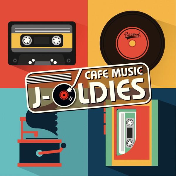 カフェ・ミュージックで聴く J-OLDIES