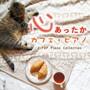 Kaoru Sakuma/心あったか カフェ・ピアノ J-POP Piano Collection