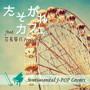 花鳥風月Project/たそがれ カフェ feat.花鳥風月Project Sentimental J-POP Covers