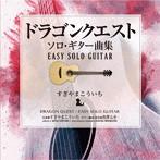 南澤大介/ドラゴンクエスト/ソロ・ギター曲集〜EASY SOLO GUITAR すぎやまこういち