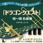 トリオ・デ・クエスト/トランペット・トロンボーン・ピアノによる「ドラゴンクエスト」VII~VIII 名曲選 すぎやまこういち