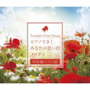 角聖子/ピアノできく あなたの思い出メロディ(昭和編ベスト50)