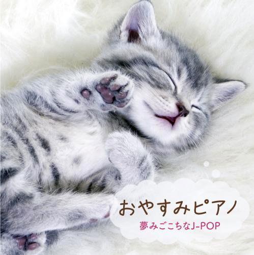 おやすみピアノ〜夢みごこちなJ-POP〜