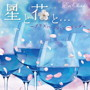 大橋エリ/星と花と…~グラスハープ・ヒーリング~