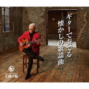 斉藤功/ギターで奏でる懐かしの歌謡曲