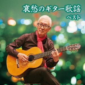 斉藤功/哀愁のギター歌謡 キング・スーパー・ツイン・シリーズ 2016