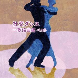 社交ダンス〜歌謡曲編 ベスト