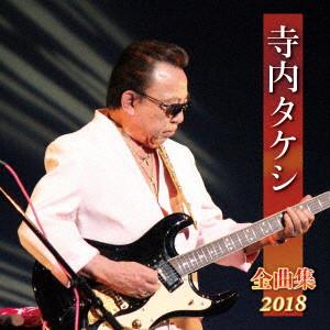 寺内タケシ/寺内タケシ全曲集2018