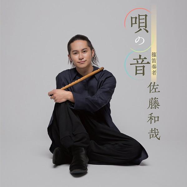 佐藤和哉/唄の音
