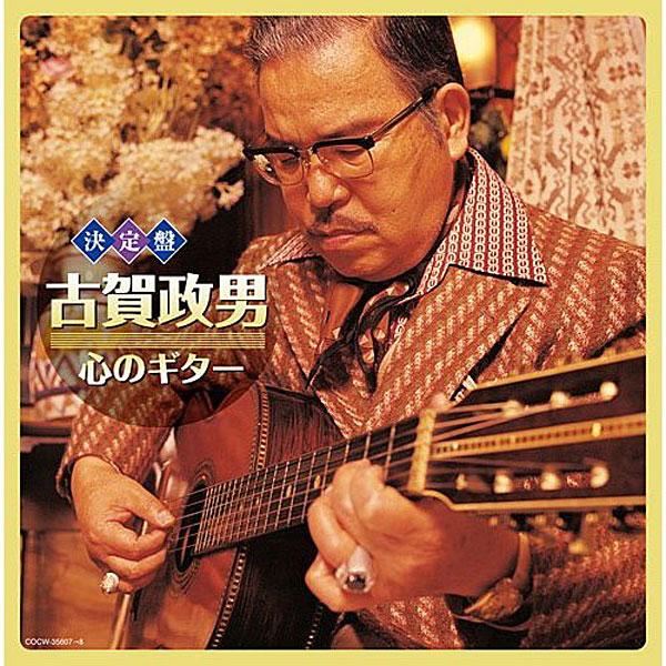 古賀政男/(決定盤)古賀政男 心のギター