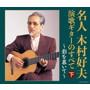 木村好夫/【決定盤】 名人木村好夫 演歌ギターのすべて(下)