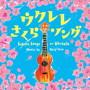 Kenji Yano/ウクレレ さくらソング