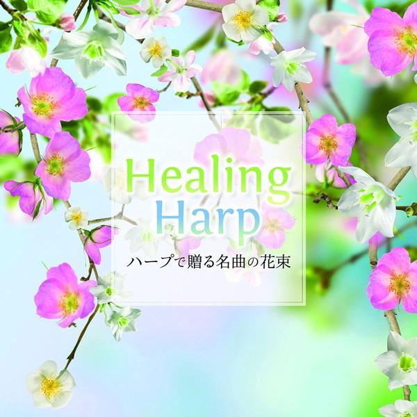 内田奈織/Healing Harp 〜ハープで贈る名曲の花束〜