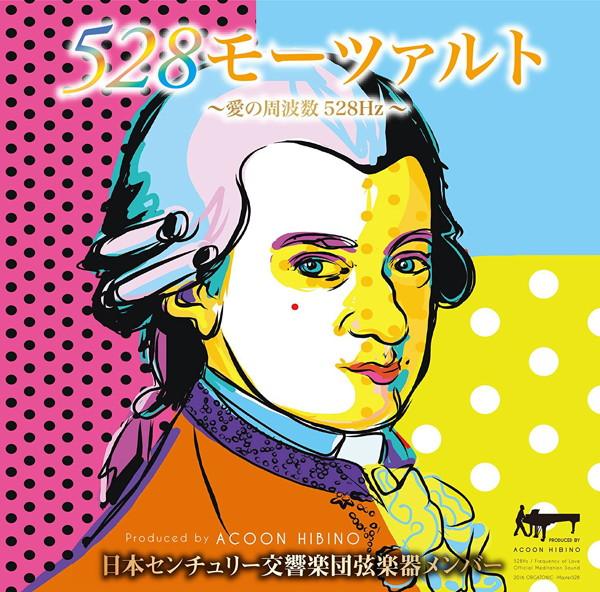日本センチュリー交響楽団弦楽器メンバー/528モーツァルト〜愛の周波数528Hz〜