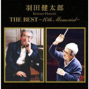 羽田健太郎/羽田健太郎 THE BEST〜10th memorial〜