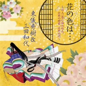 東儀秀樹&三田和代/花の色は…〜百人一首に詠われた日本の四季、日本の心〜