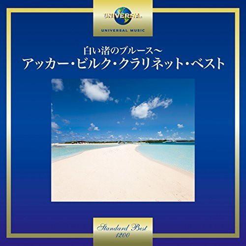アッカー・ビルク/白い渚のブルース〜アッカー・ビルク・クラリネット・ベスト