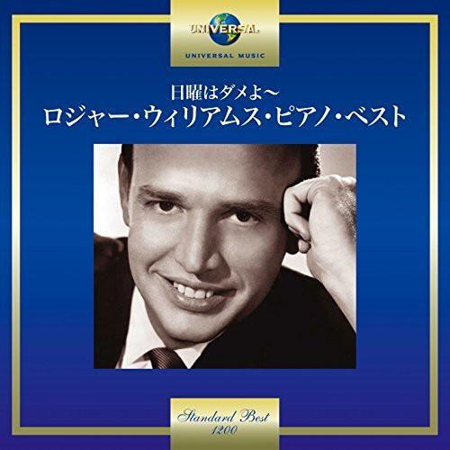ロジャー・ウィリアムス/日曜はダメよ〜ロジャー・ウィリアムス・ピアノ・ベスト