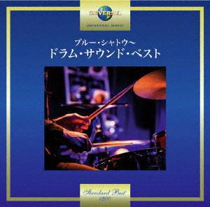 ジミー竹内とザ・エキサイターズ/ブルー・シャトウ〜ドラム・サウンド・ベスト