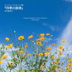 永井美保子/オリジナル・ピアノ曲