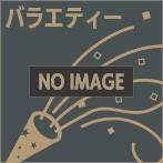 こどものうた☆ザ・ベスト~とっておきの50のビタミン・ソング~(アルバム)