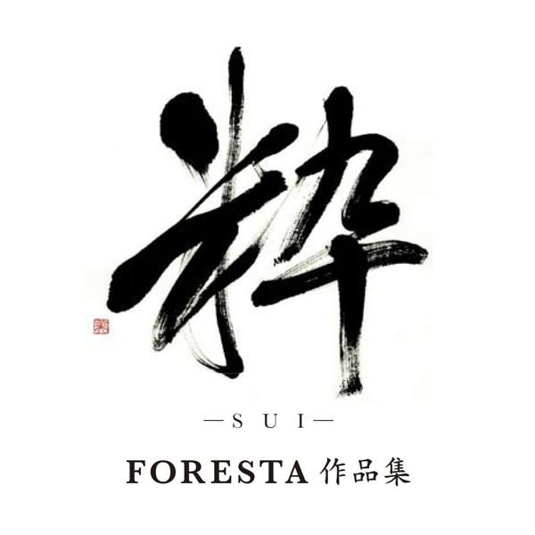 FORESTA/粋(SUI)〜FORESTA作品集〜