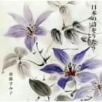 新藤きみ子/日本の詩をうたう