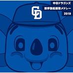 中日ドラゴンズ/中日ドラゴンズ選手別応援歌メドレー 2019