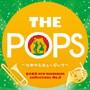 東京佼成ウインドオーケストラ/岩井直溥NEW RECORDING collections No.3 THE POPS~シアター×シアター~