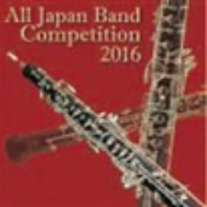 全日本吹奏楽コンクール2016 Vol.13 大学・職場・一般編III