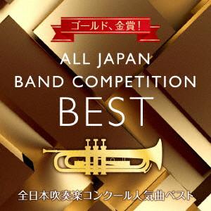 ゴールド金賞! 全日本吹奏楽コンクール人気自由曲ベスト