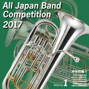 全日本吹奏楽コンクール2017 Vol.1 中学校編I