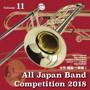 全日本吹奏楽コンクール2018 Vol.11 大学・職場・一般編I