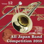 全日本吹奏楽コンクール2018 Vol.12 大学・職場・一般編II