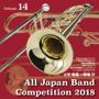 全日本吹奏楽コンクール2018 Vol.14 大学・職場・一般編IV