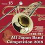 全日本吹奏楽コンクール2018 Vol.15 大学・職場・一般編V
