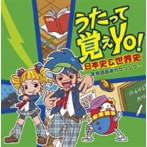 うたって覚えYO!〜日本史&世界史〜