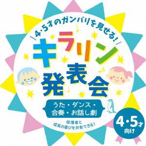 4・5才のガンバリを見せる!キラリン発表会〜うた・ダンス・合奏・お話し劇〜