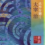 市原悦子出演:市原悦子(朗読)/朗読名作シリーズ