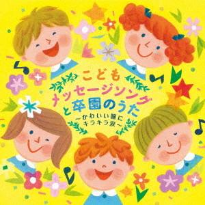 こどもメッセージソングと卒園のうた〜かわいい瞳にキラキラ涙〜