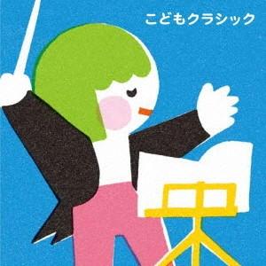 こどもクラシック〜心おちつく名曲セレクション(0才〜小学生)