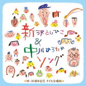 新沢としひこ&中川ひろたかソング〜みんな歌った、みんなで歌った、わたしたちが明日につなぐ歌〜